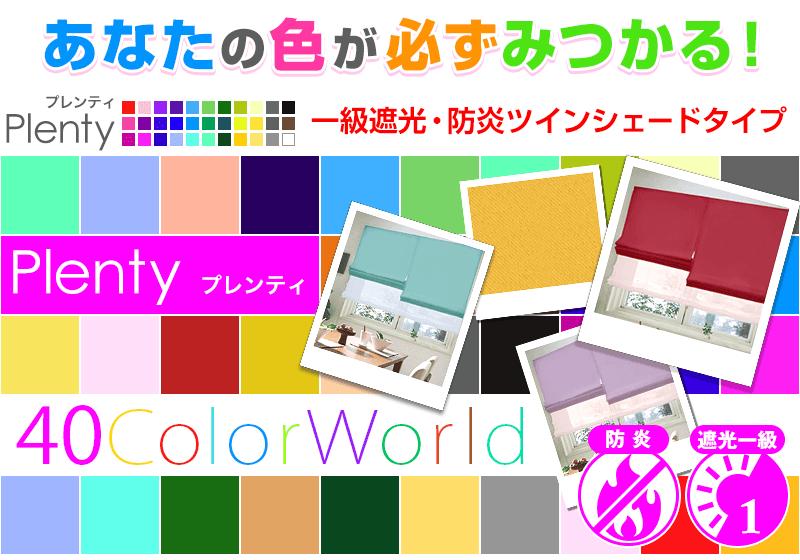 新登場!40色×7色の組合せ ダブルシェード(ツインシェード)