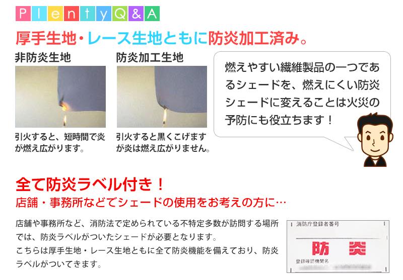 店舗・事務所など消防法で定められている不特定多数が訪問する場所では消防庁認定(財)日本防炎協会の防炎ラベルの付いたカーテンが必要となります。当ページのプレンティは全て防炎機能を備えており、防炎ラベルが付いております。