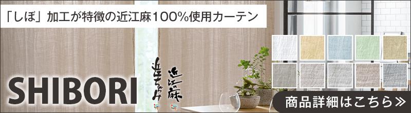 「しぼ」加工が特徴の近江麻100%使用カーテン