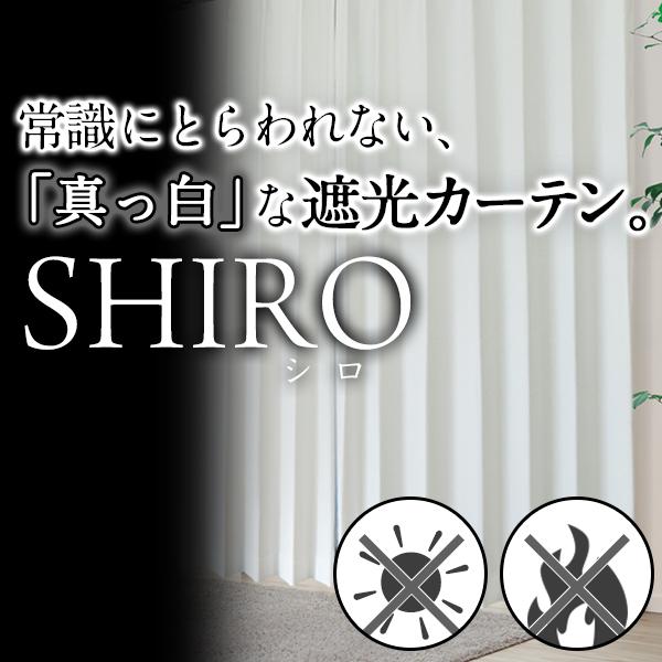 遮光カーテン 「SHIRO」<br>Eサイズ:幅200cm×丈80cm~150cm:2枚組