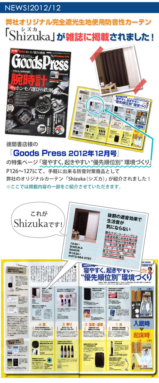 Shizukaが雑誌に掲載されました