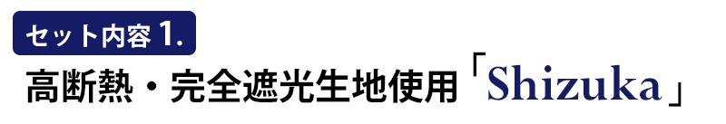 セット内容1、高断熱・完全遮光生地使用「Shizuka」