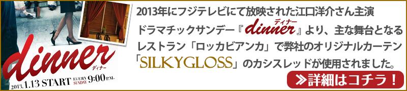 フジテレビで放映 江口洋介さん主演ドラマdinnerに大人め遮光カーテン「SILKYGLOS」カシスレッドが使用されました。