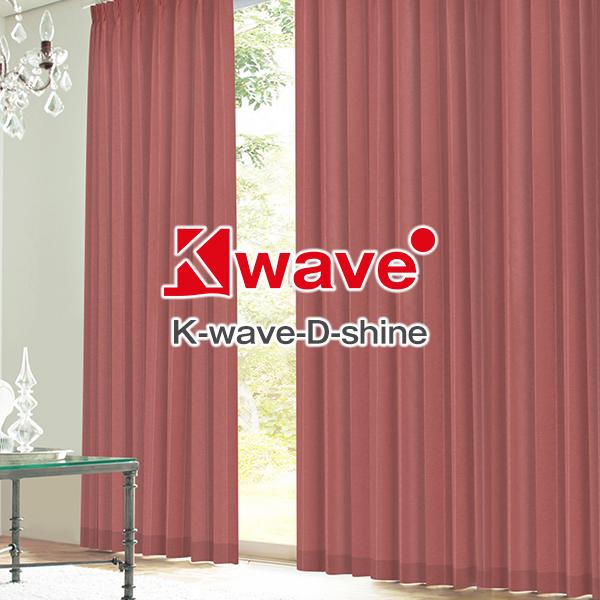 遮光カーテン「シルキーグロス」 Bサイズ:幅125cm、150cm×丈80cm~150cm:2枚組