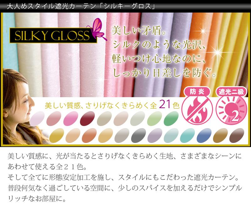大人めスタイル 遮光カーテン「シルキーグロス」全21色