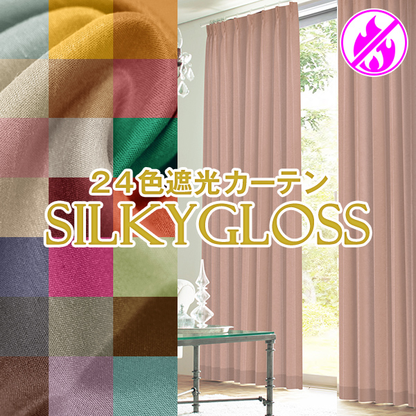 遮光カーテン「シルキーグロス」 Fサイズ:幅200cm×丈155cm~200cm:2枚組