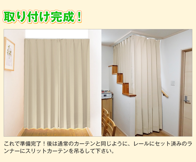 取り付け完成! 後は通常のカーテンと同じように、レールにセット済みのランナーにスリットカーテンを吊るして下さい。