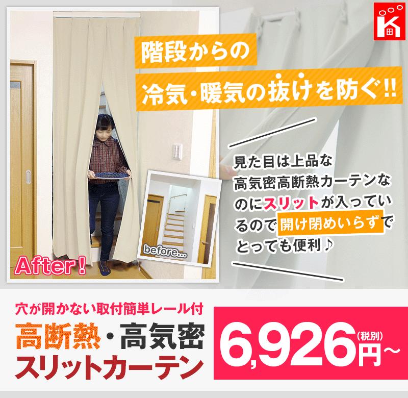 階段からの冷気・暖気の抜けを防ぐ!! 見た目は上品な高密度一級遮光カーテンなのにスリットが入っているので開け閉めいらずでとっても便利♪ 税込7480円~