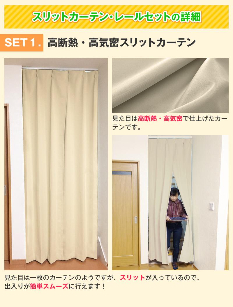 SET1.高断熱一級遮光スリットカーテン
