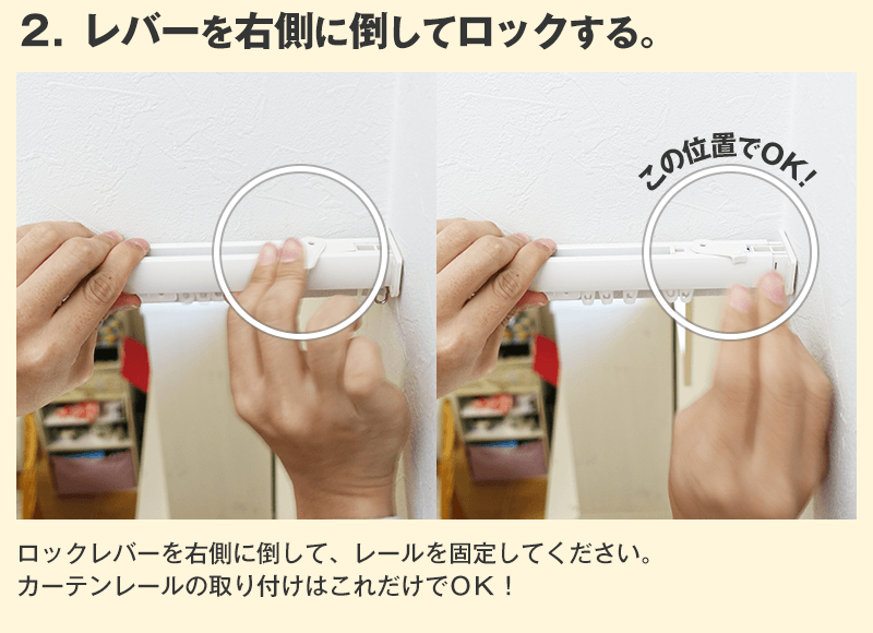 取付方法2.レバーを右側に倒してロックする。