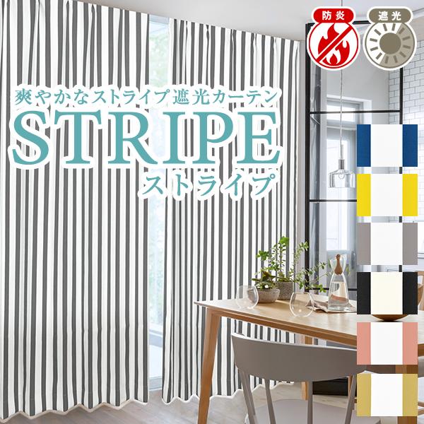 遮光カーテン 「ストライプカーテン」 Fサイズ:幅200cm×丈155cm~200cm:2枚組