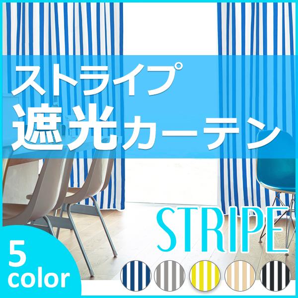 遮光カーテン 「ストライプカーテン」 Eサイズ:幅200cm×丈80cm~150cm:2枚組