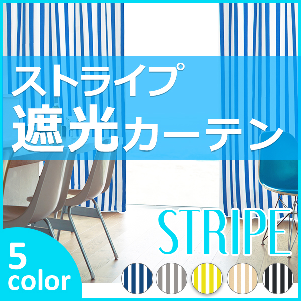 遮光カーテン 「ストライプカーテン」 サイズ:幅201cm~300cm×丈80cm~150cm:1枚