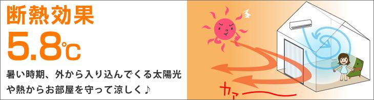 断熱効果5.8℃暑い時期、外から入り込んでくる太陽光や熱からお部屋を守って涼しく♪