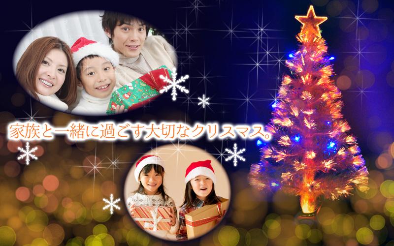 家族と一緒に過ごす大切なクリスマス