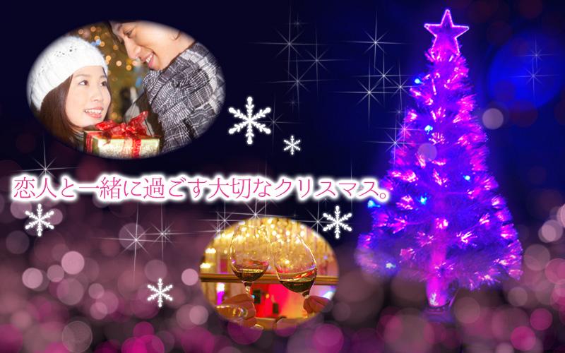 恋人と一緒に過ごす大切なクリスマス