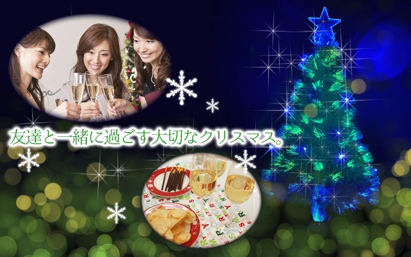 友達と一緒に過ごす大切なクリスマス