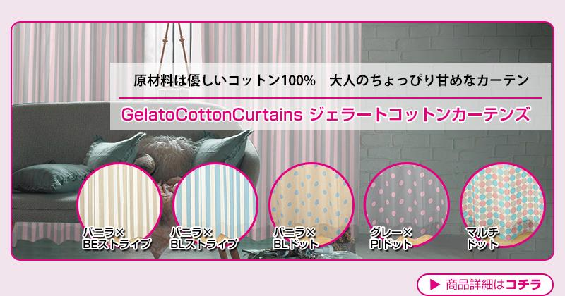 原材料は優しいコットン100% 大人のちょっぴり甘めなカーテン「GelatoCottonCurtains」