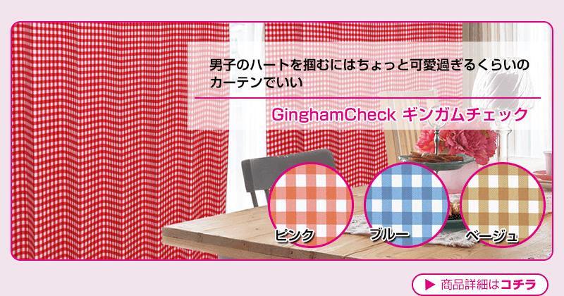 男子のハートを掴むにはちょっと可愛過ぎるくらいのカーテンでいい「Ginghamcheck」