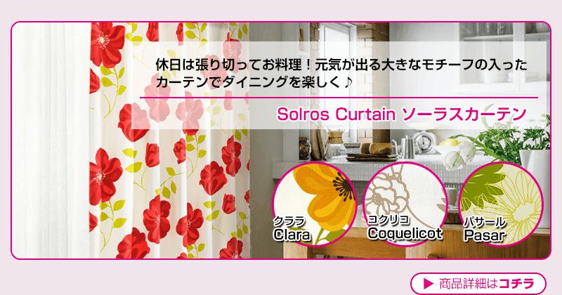 休日は張り切ってお料理!元気が出る大きなモチーフの入ったカーテンでキッチンを楽しく♪「SolrosCurtain」
