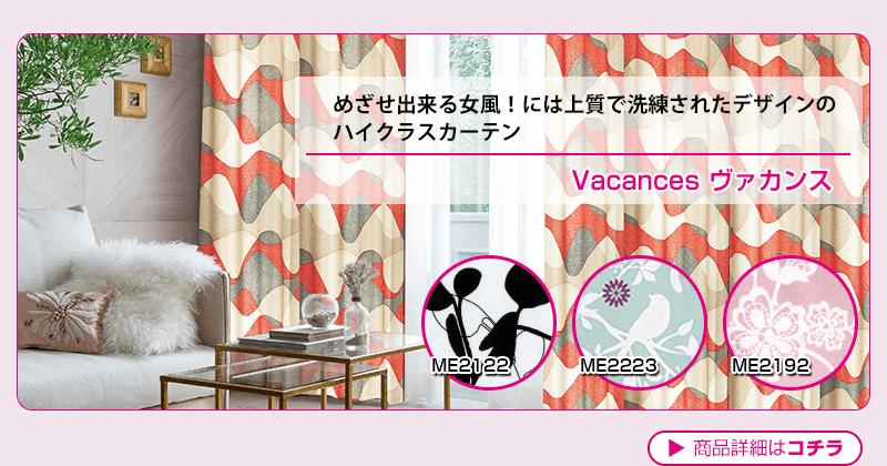 めざせ出来る女風!には上質で洗練されたデザインのハイクラスカーテン「Vacances」
