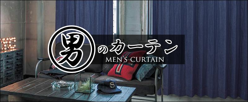 男のカーテン MEN'S CURTAIN