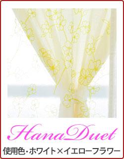 Hana Duet ホワイト×イエローフラワー