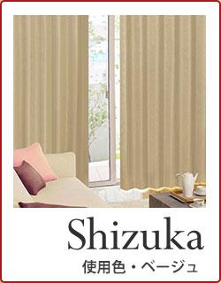 Shizuka ベージュ