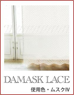 DAMASK LACE ムスクIV