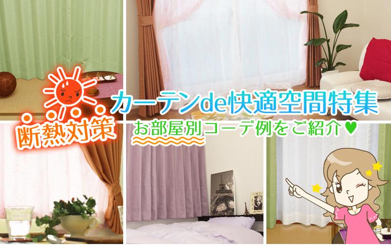 断熱対策カーテンで快適空間特集お部屋別コーデ例をご紹介