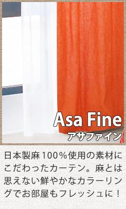 日本製麻100%使用の素材にこだわったカーテン。麻とは思えない鮮やかなカラーリングでお部屋もフレッシュに!