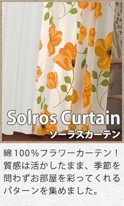 綿100%フラワーカーテン!質感は活かしたまま、季節を問わずお部屋を彩ってくれるパターンを集めました。