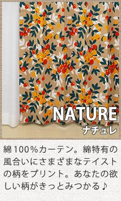 綿100%カーテン。綿特有の風合いにさまざまなテイストの柄をプリント。あなたの欲しい柄がきっとみつかる♪