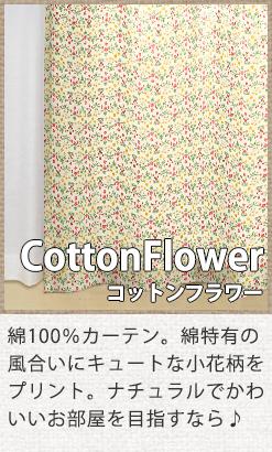 綿100%カーテン。綿特有の風合いにキュートな小花柄をプリント。ナチュラルでかわいいお部屋を目指すなら♪