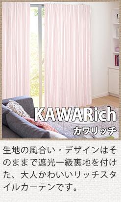 生地の風合い・デザインはそのままで遮光一級裏地を付けた、ちょっぴり大人なリッチスタイルカーテンです♥