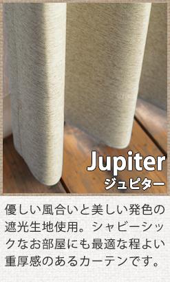 優しい風合いと美しい発色の遮光生地使用。シャビーシックなお部屋にも最適な程よい重厚感のあるカーテンです。