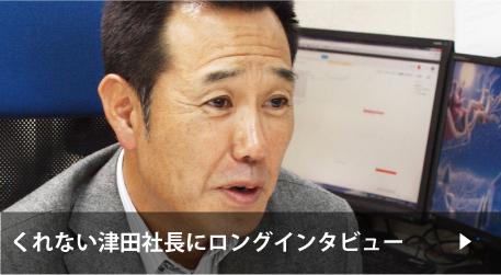 くれない津田社長にロングインタビュー