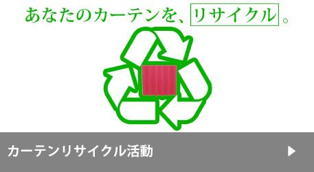 カーテンリサイクル活動