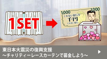 東日本大震災の復興支援
