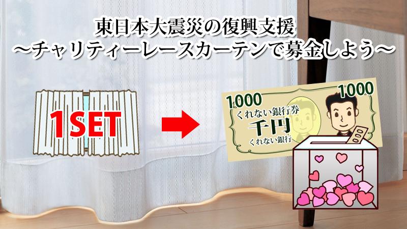 東日本大震災の復興支援~チャリティーレースカーテンで募金しよう~