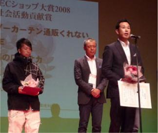 ネットショップ大賞2008社会活動貢献賞受賞