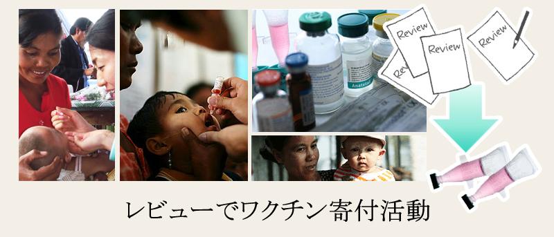 レビューでワクチン寄付活動