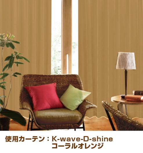 K-wave-D-shine