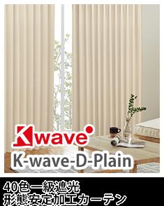 一級遮光・形態安定加工カーテン