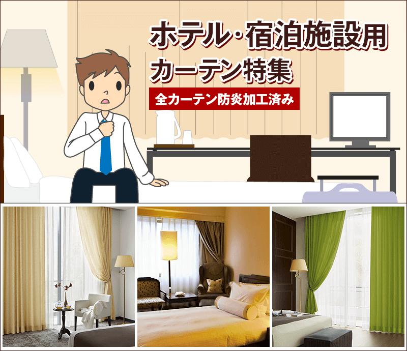 ホテル・宿泊施設用カーテン特集
