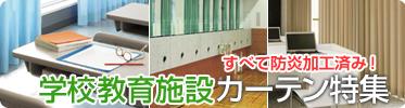 教育・教育施設カーテン特集