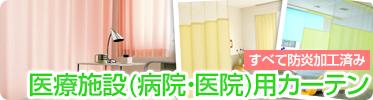 医療施設(病院・医院)用カーテン