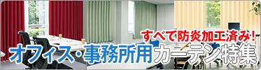 オフィス&会社用カーテン特集