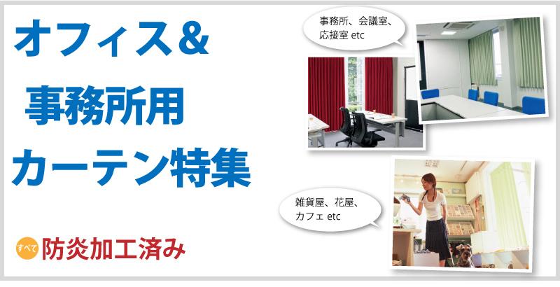 オフィス&事務所用 カーテン特集 事務所、会議室、応接室 etc