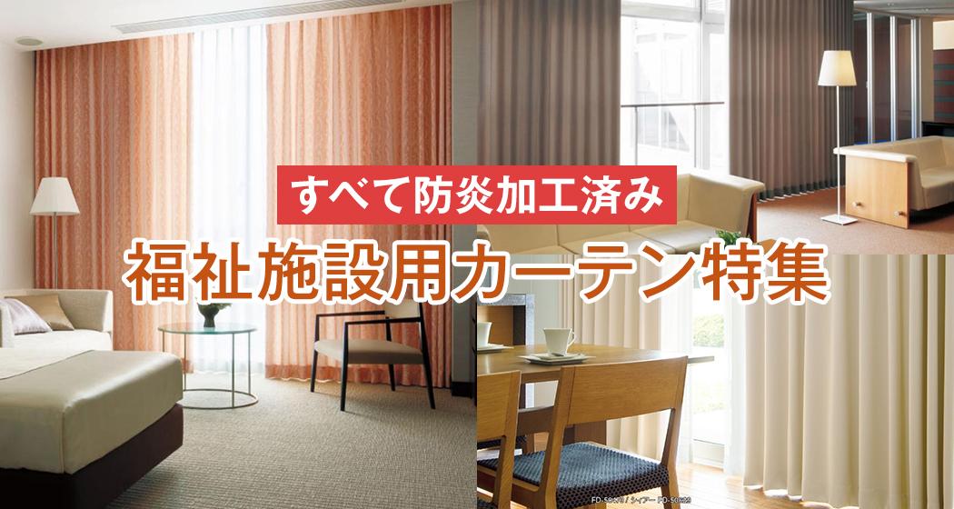 福祉施設用カーテン特集 寝室・食堂・ロビーなど